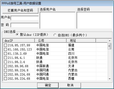 pppoe拨号工具 最新版 0