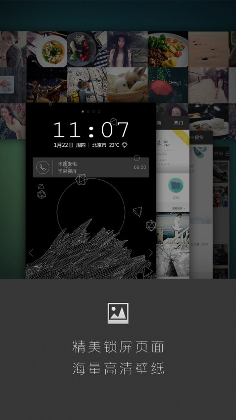 坚果锁屏 v2.4.4 安卓版 1