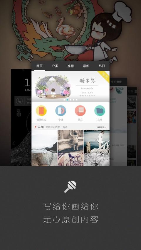 坚果锁屏 v2.4.4 安卓版 3