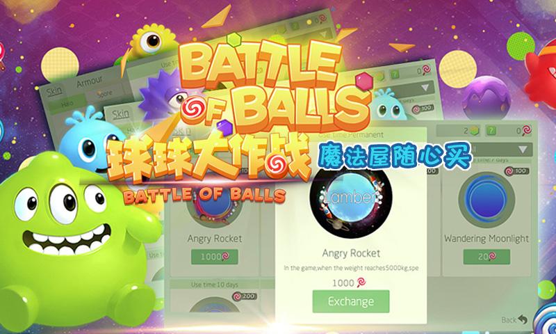 球球大作战体重修改器 v1.0.1 安卓版 0