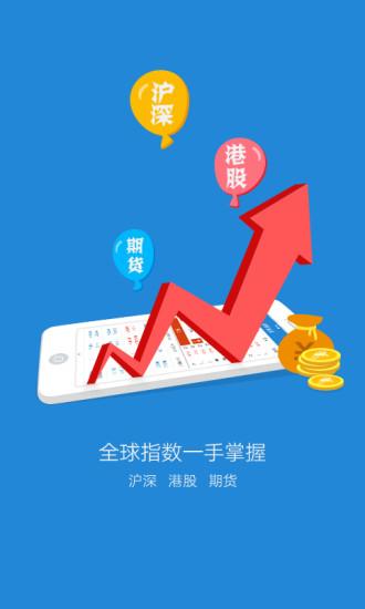 一创智富通app v2.03.022 安卓官方版 0