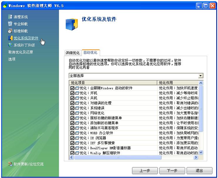 流氓软件清理工具绿色版下载