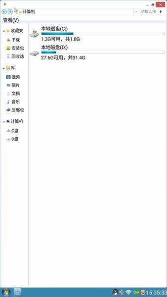 装酷神器软件(android vista) v20170910 最新安卓版 2