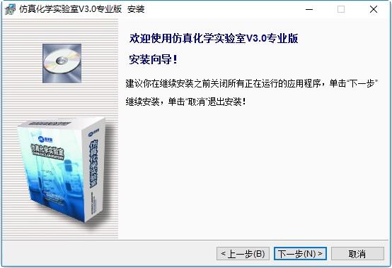 仿真化学实验室软件 v3.0 专业版 0