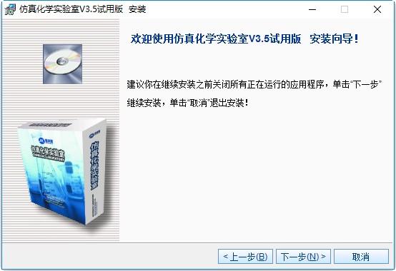仿真化学实验室软件 v3.0 专业版 2