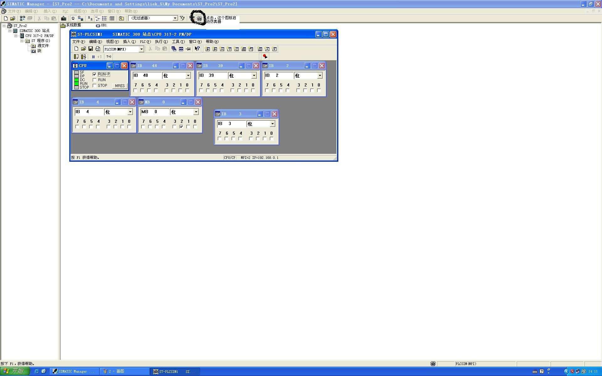 西门子plc编程软件免费版