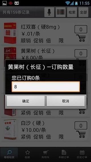 中烟新商盟苹果版 v2.4.2 iPhone版0