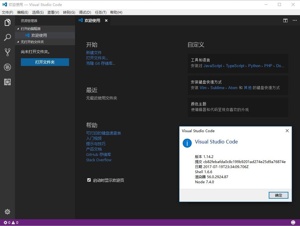 vscode中文版