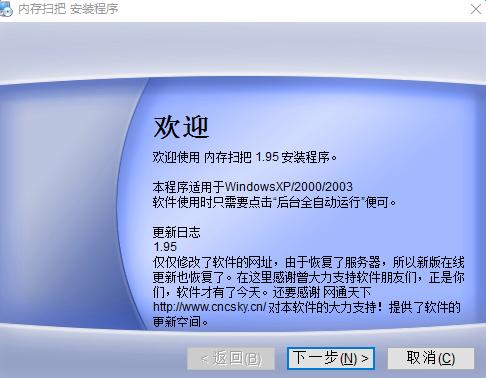 内存扫把(清理内存软件) v1.96  免费版 0