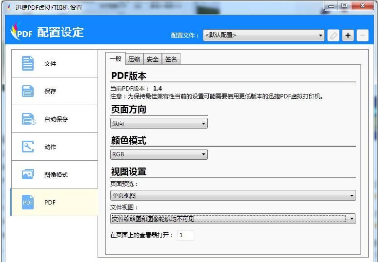 迅捷pdf虚拟打印机 v3.0 官方最新版1