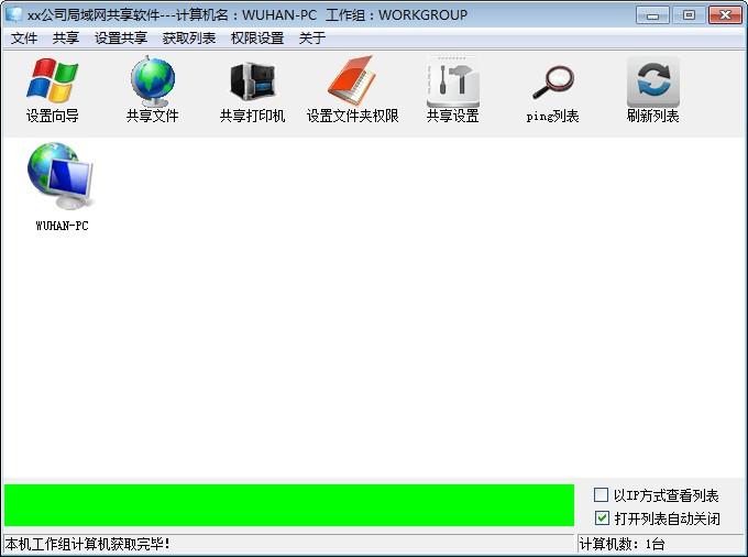 局域网共享设置软件 最新版 0