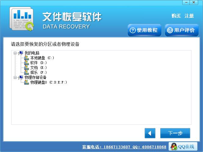 免费u盘数据恢复大师 v4.1.29.50318 最新版 0