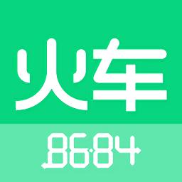8684火车时刻表app(抢票软件)