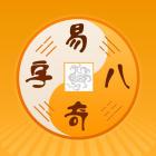 易奇八字算命大師app