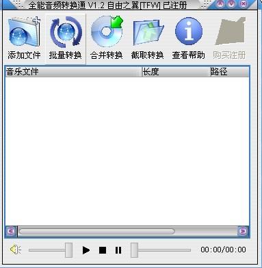 全能音�l�D�Q通中文破解版 v1.2 免�M版 0
