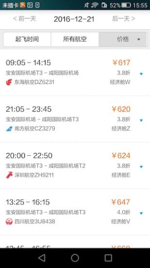 8684火车(火车抢票) v7.1.0 安卓版 0