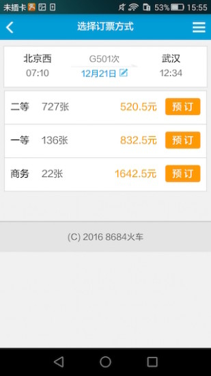 8684火车app