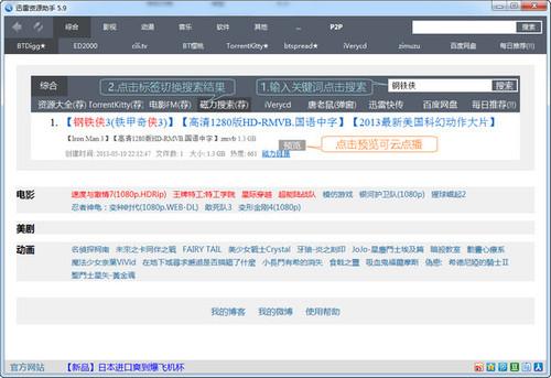 迅雷�Y源助手(TSearch) v5.9.0.76 官方最新版 0