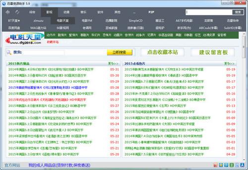 迅雷资源助手(TSearch) v5.9.0.76 最新版 2
