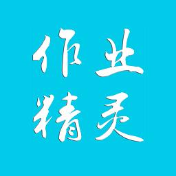 作业精灵appv3.7.15 安卓官方版