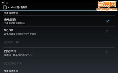 手机震动(Android Phone Vibrator) v3.13 安卓版 0