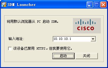 Cisco安全管理器SDM