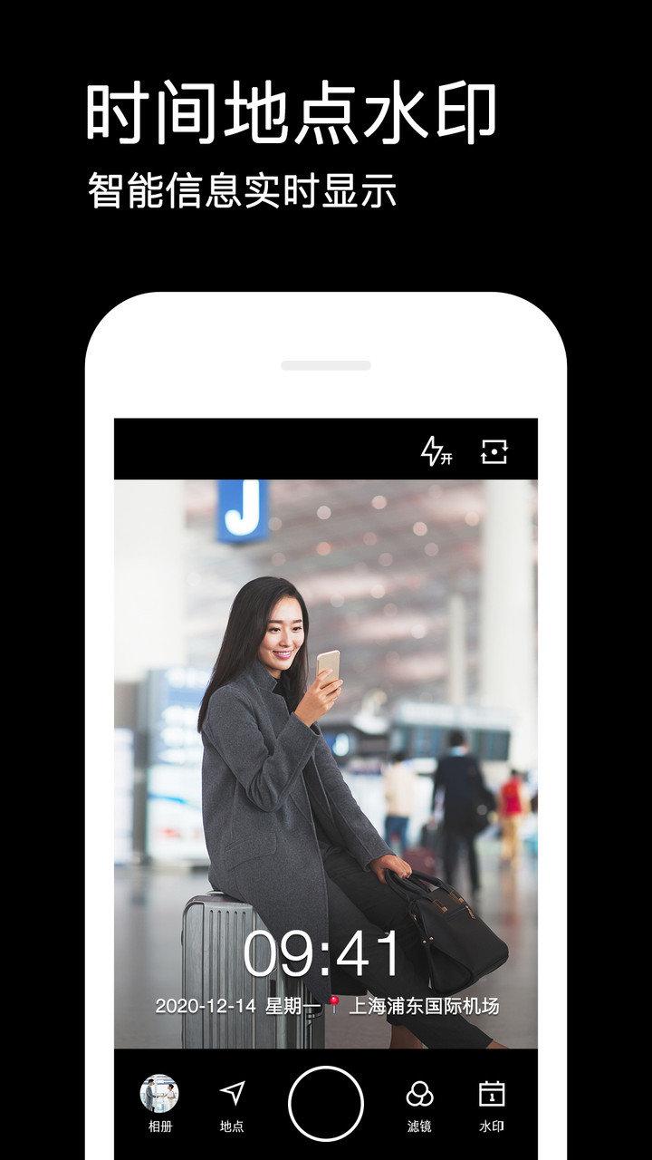 qq空间水印相机手机版 v3.1.6.482 安卓官方版 1