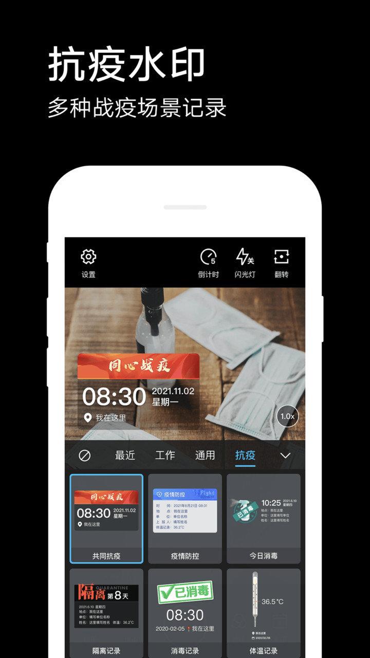 水印相机app