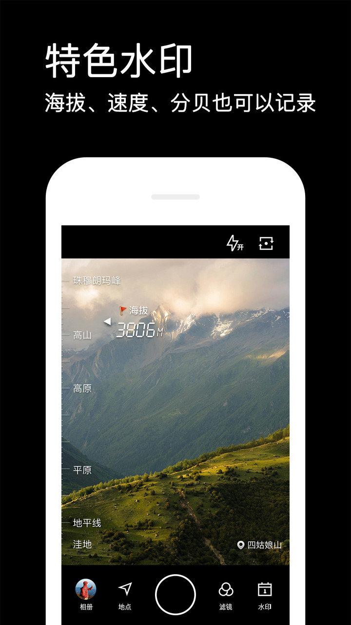 qq空间水印相机手机版 v3.1.6.482 安卓官方版 4