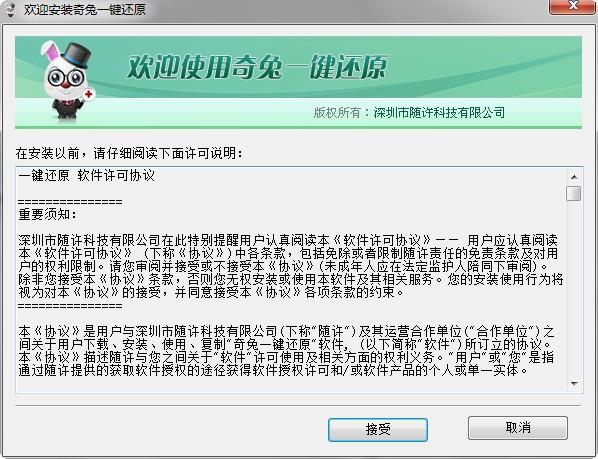 奇兔一键还原系统免费版 v3.6.0 最新版 0