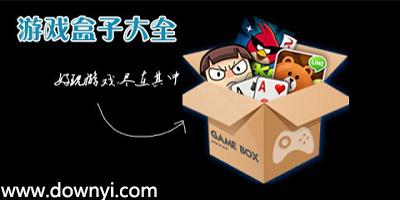 游戏盒子大全_游戏盒子排行榜_游戏盒子下载