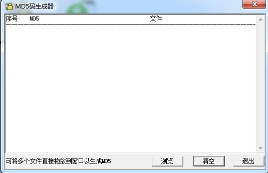 天风证券MD5校验(文件检测) 最新免费版 0