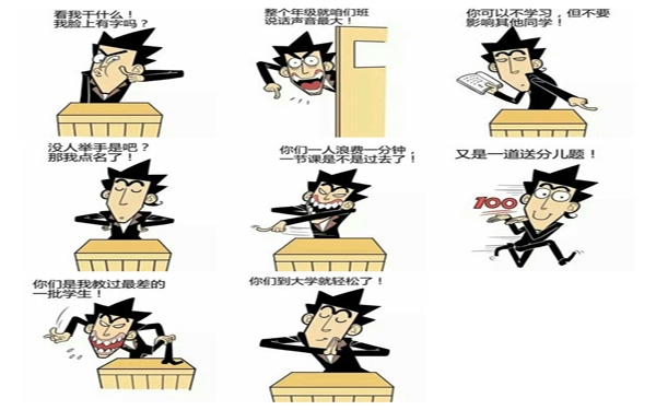 老师经典搞笑语录qq表情包 截图0图片