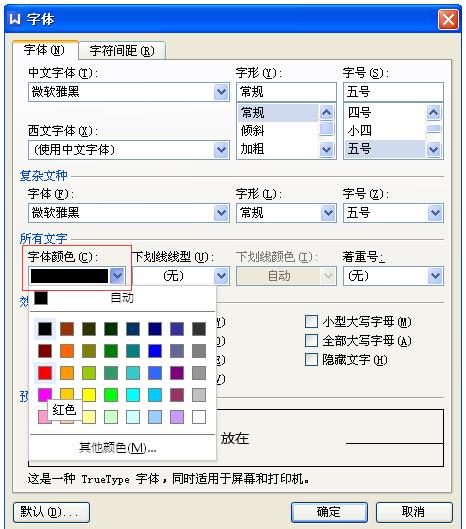wps字体库完整版