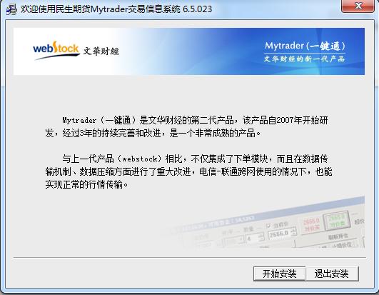 民生期货文华财经一键通(Mytrader) v6.5 官方版 0