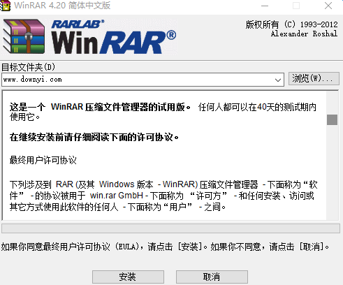 WinRAR 4.20正式版