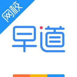 早道网校苹果版app