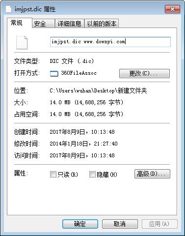 imjpst.dic文件  0