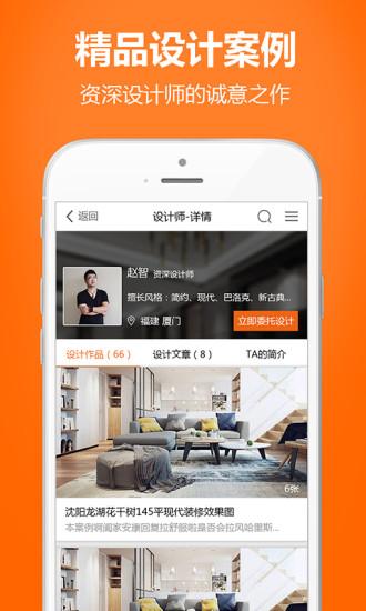 信用家装修app