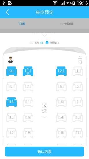 北京彩虹巴士app v1.3.2 安卓官方版 1