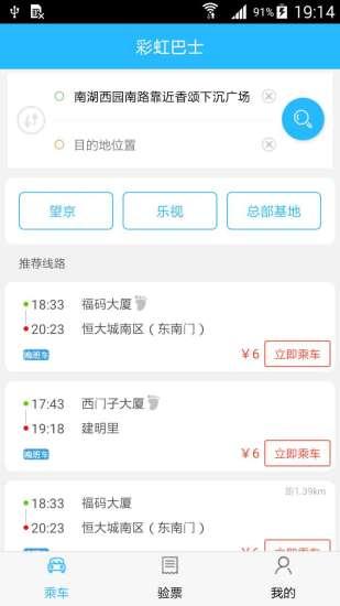 北京彩虹巴士app v1.3.2 安卓官方版 0