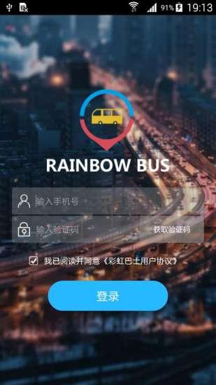彩虹巴士最新版