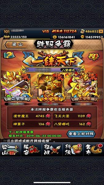 全民水浒游戏 v2.0.239 安卓版 1