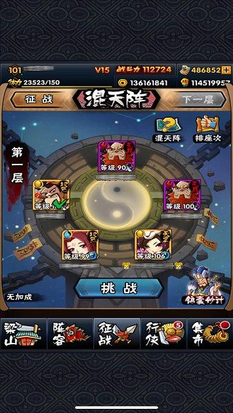 全民水滸最新版 v2.0.246 安卓版 3