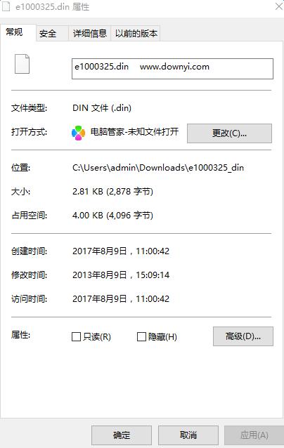e1000325.din文件  0