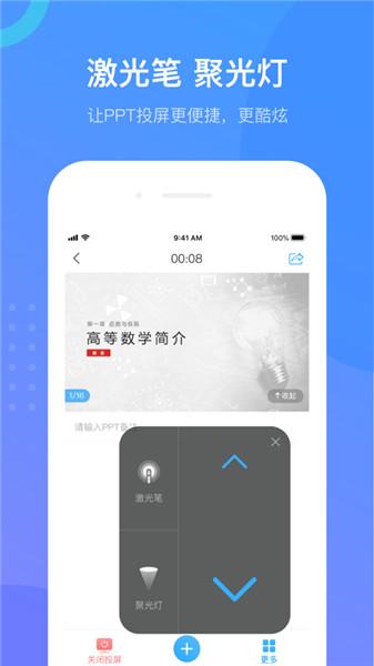 超星学习通苹果手机版 v4.7.3 ios版 2