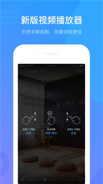 超星學習通蘋果手機版 v4.7.3 ios版 1