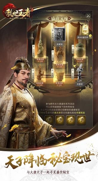 乱世王者台湾服务器 v1.66.56 安卓最新版 0