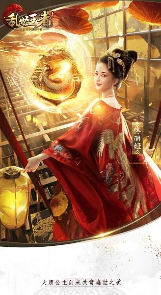 乱世王者台湾服务器 v1.66.56 安卓最新版 1