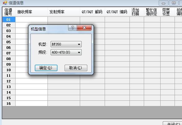 北峰对讲机bf-860写频软件  0